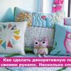 Как сделать декоративную подушку своими руками