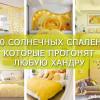 30 солнечных спален, которые прогонят любую хандру