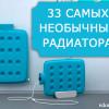33 самых необычных радиатора