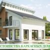 Достоинства домов, построенных по канадской технологии