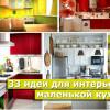 33 идеи для интерьера маленькой кухни
