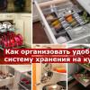 Как организовать удобную систему хранения на кухне. Свежие идеи