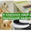 9 классных идей для маленькой квартиры