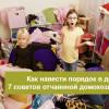 Как навести порядок в доме: 7 советов отчаянной домохозяйки