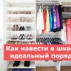 Как навести порядок в шкафу