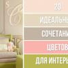 20 лучших цветовых сочетаний в интерьере