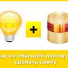 Как из обычной лампочки сделать стильную свечу