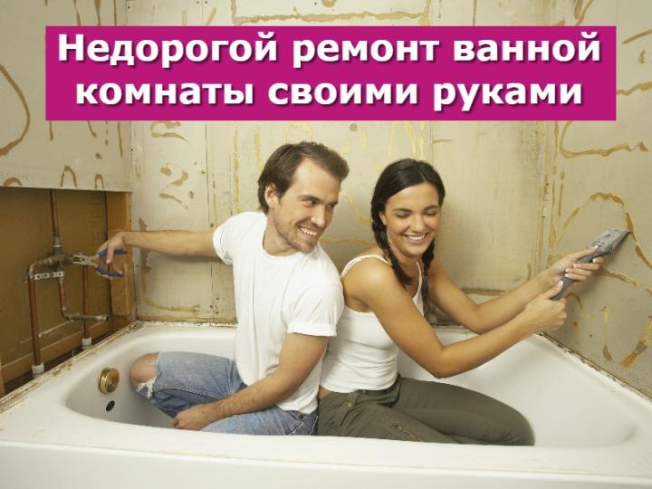 Недорогой ремонт ванной комнаты своими руками