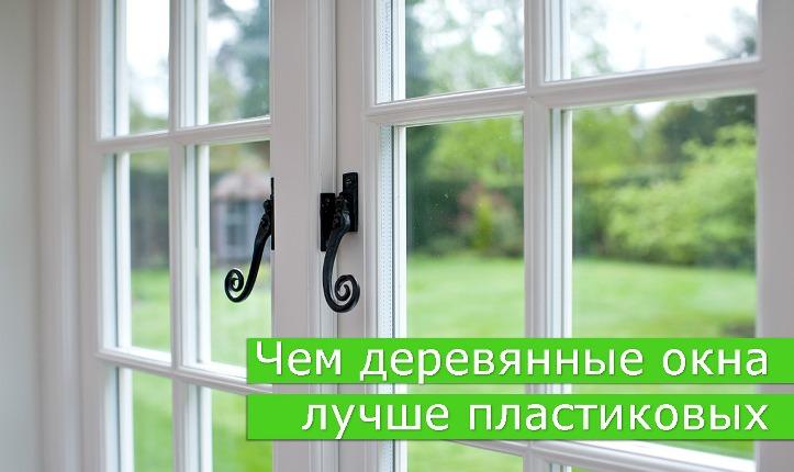 Чем деревянные окна лучше пластиковых