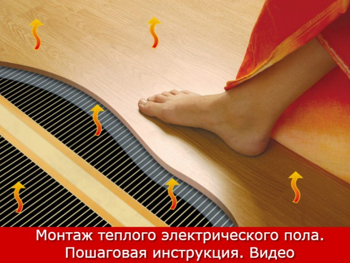 Электрический теплый пол своими руками — пошаговая инструкция и видео