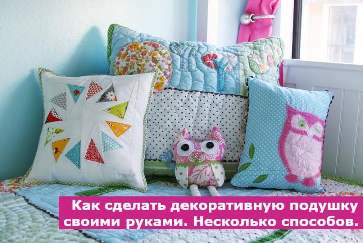 Из чего сделать диванные подушки своими руками 735