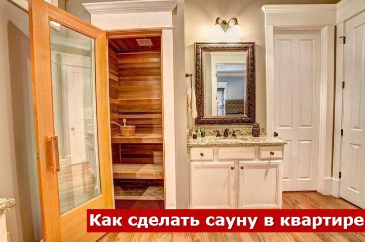 Как сделать сауну в квартире