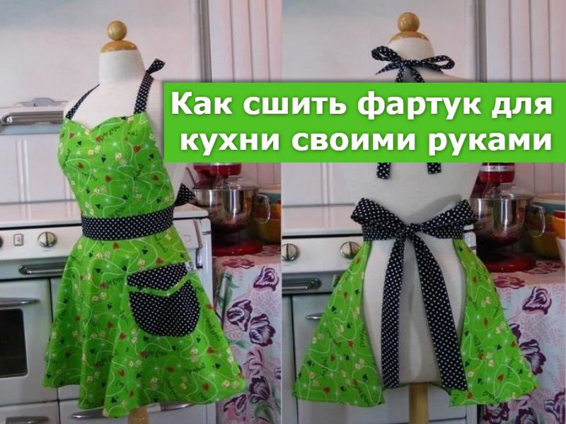 fartuk-dlja-kuhni-svoimi-rukami Мастер-класс: Как сшить фартук своими руками