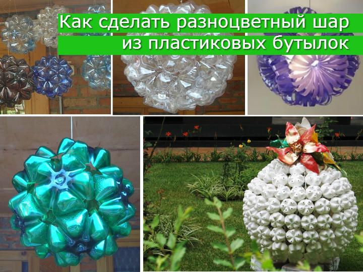 Как сделать шар из пластиковых бутылок