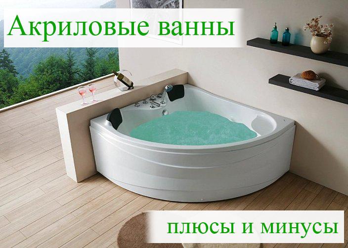 Плюсы и минусы акриловой ванны, отзывы обычных покупателей
