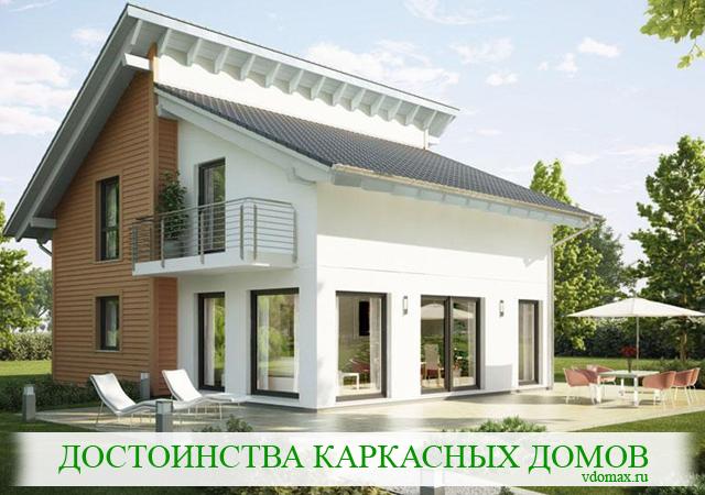 dostoinstva_karkasnyh_domov