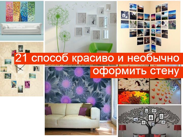 21 способ красиво и необычно оформить стену