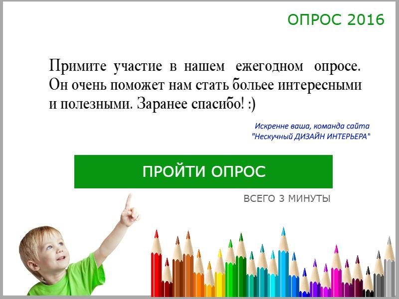 opros-new