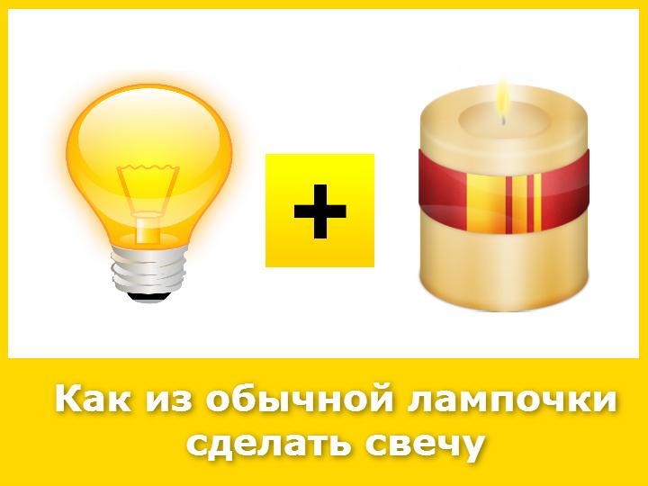 Как из лампочки сделать свечу