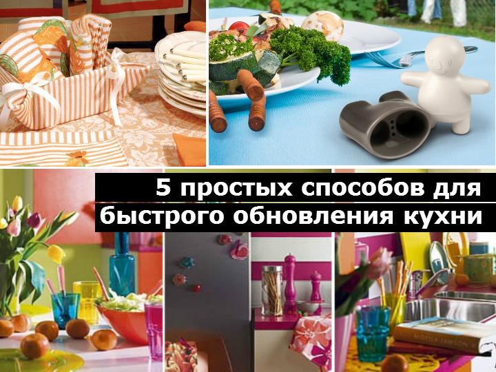 Быстрое обновление кухни
