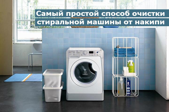 Чем прочистить стиральную машину от накипи в домашних условиях