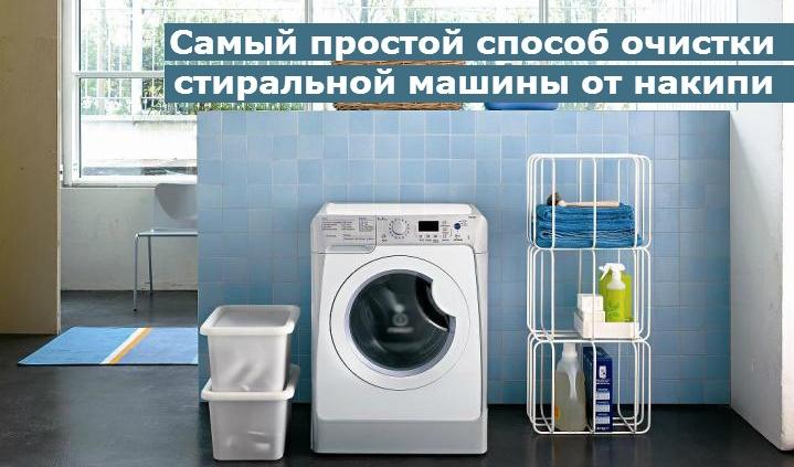 Как очистить стиральную машинку от накипи в домашних условиях 678