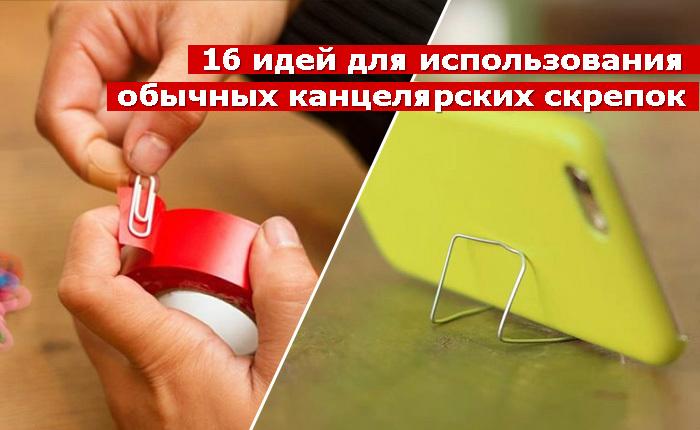 16 идей для использования обычных канцелярских скрепок в быту